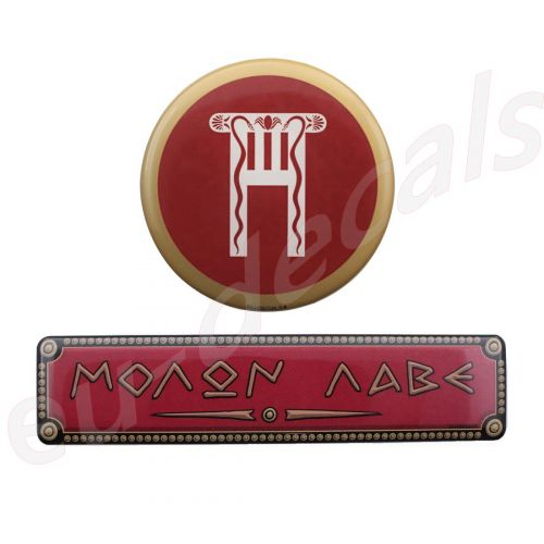 Spartan Royal Quard RED shield and Red MOLON LABE